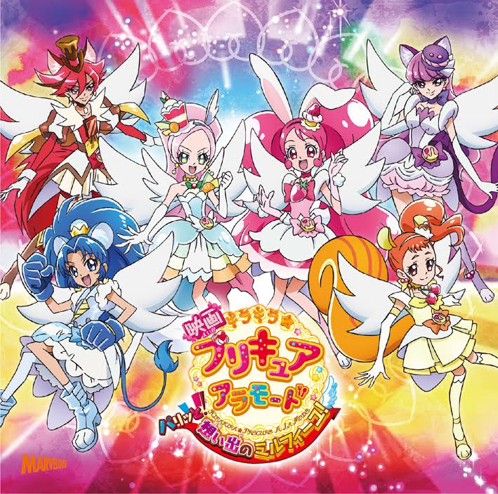 KiraKira☆Pretty Cure A La Mode: Paritto! Omoide no Mille-feuille! Theme Song Single