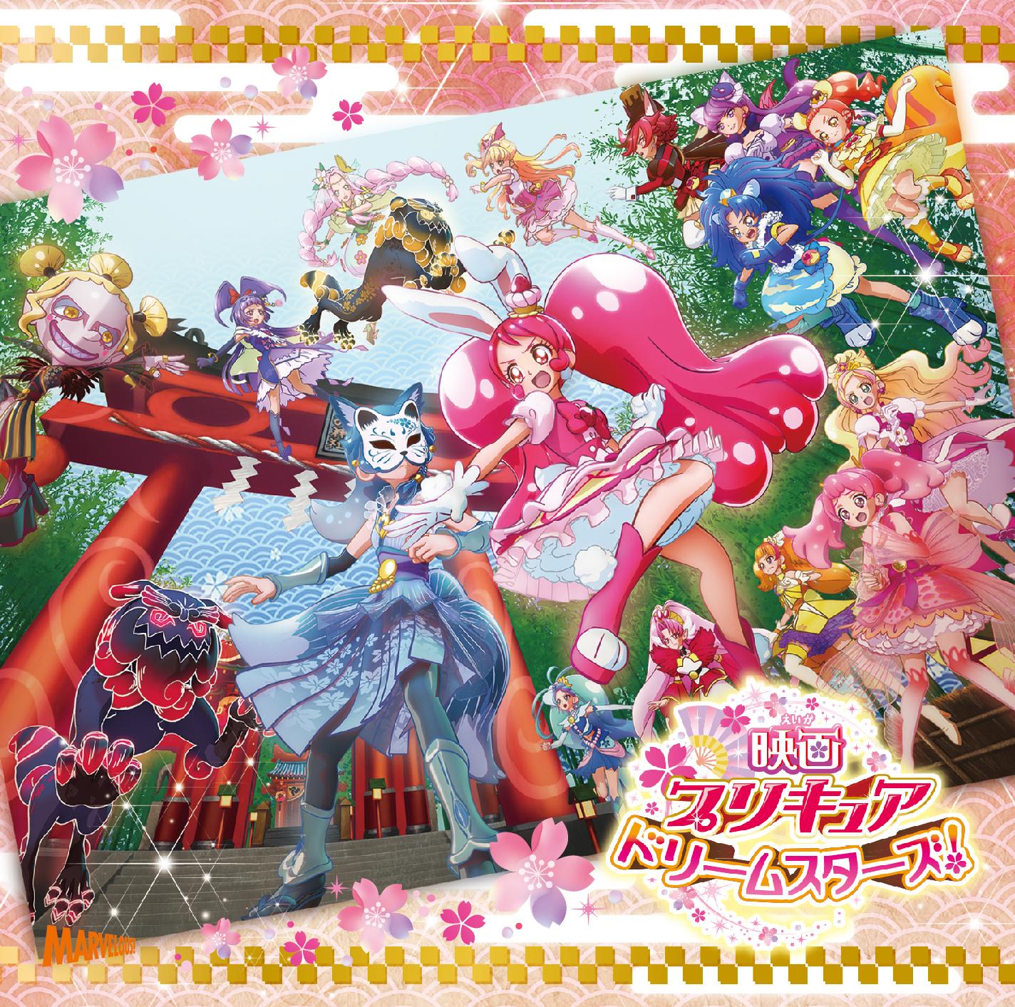 Pretty Cure Dream Stars! Theme Song Single