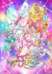 Star Twinkle Pretty Cure Poster