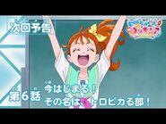 トロピカル~ジュ!プリキュア 第6話予告 「今はじまる! その名は、トロピカる部!」