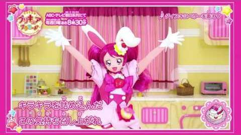 【ダンスムービー】キュアホイップ(CV:美山加恋)_キャラクターソング「ダイスキにベリーを添えて」_〜「キラキラ☆プリキュアアラモード」より