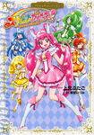 SmPC Manga Cover