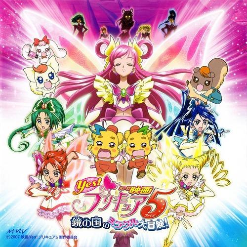 Yes! Pretty Cure 5: Kagami no Kuni no Miracle Daibouken! Original Soundtrack