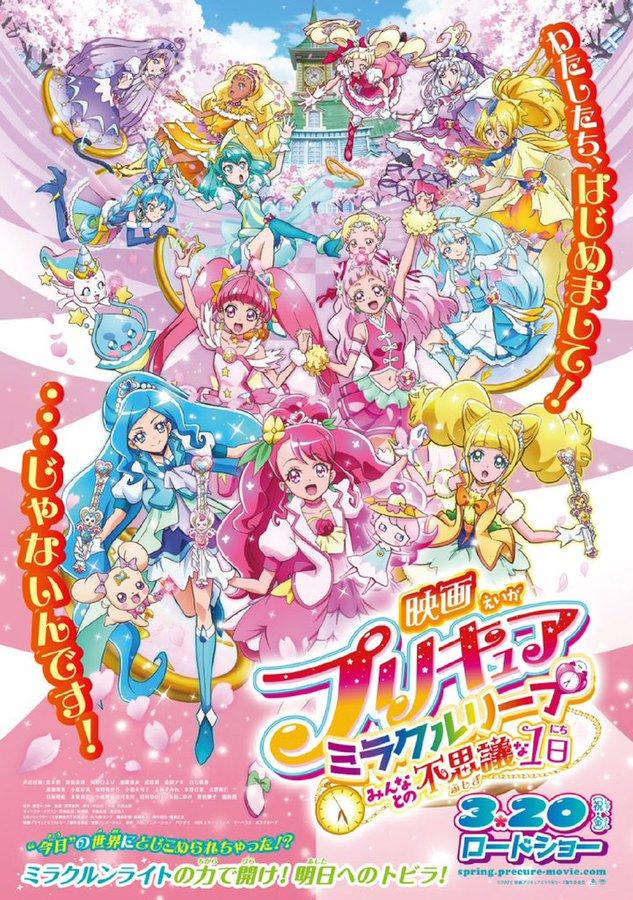 Pretty Cure Miracle Leap: Min'na to no Fushigi na 1 Nichi