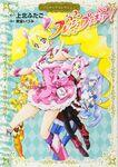 FPC Manga Cover