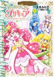 HGPC Manga Vol. 2 Cover
