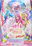 Healin Good Precure Movie Poster