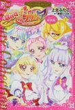 HuPC Manga Vol. 2 Cover Special Edition