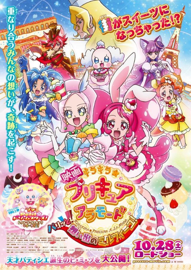 KiraKira☆Pretty Cure A La Mode: Paritto! Omoide no Mille-feuille!