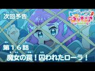 トロピカル~ジュ!プリキュア 第16話予告 「魔女の罠!囚われたローラ!」