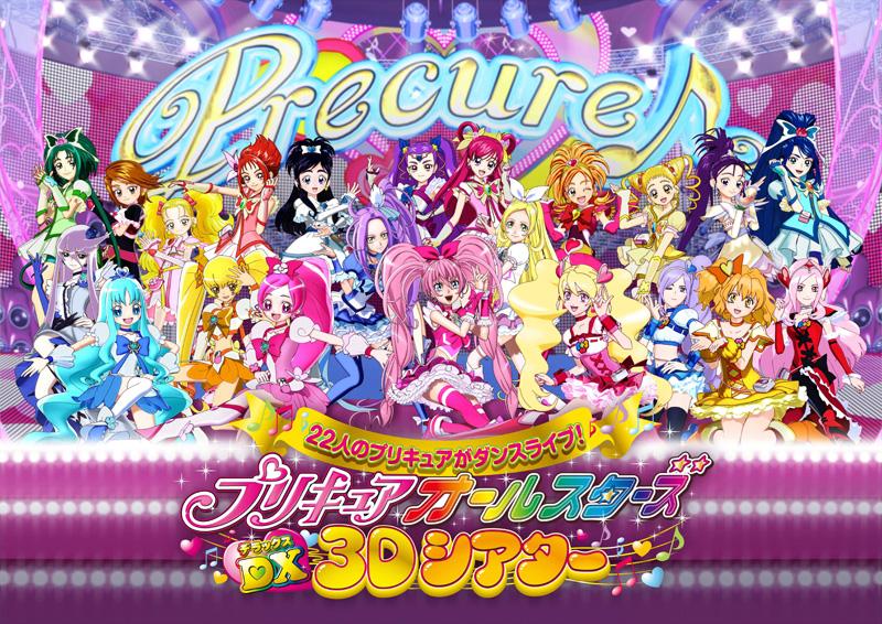Pretty Cure All Stars DX: 3D Theatre