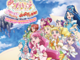 Healin' Good♥Pretty Cure: Yume no Machi de Kyun! tto GoGo! Daihenshin!! Original Soundtrack