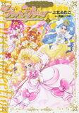 GPPC Manga Vol. 2 Cover
