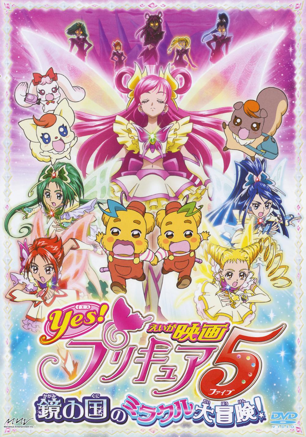 Yes! Pretty Cure 5: Kagami no Kuni no Miracle Daibouken!