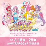Tropical-Rouge! Pretty Cure Pretty Store Mini poster