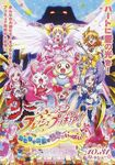 Fresh Precure! The Movie Poster