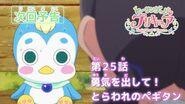 ヒーリングっど♥プリキュア 第25話予告 「勇気を出して!とらわれのペギタン」