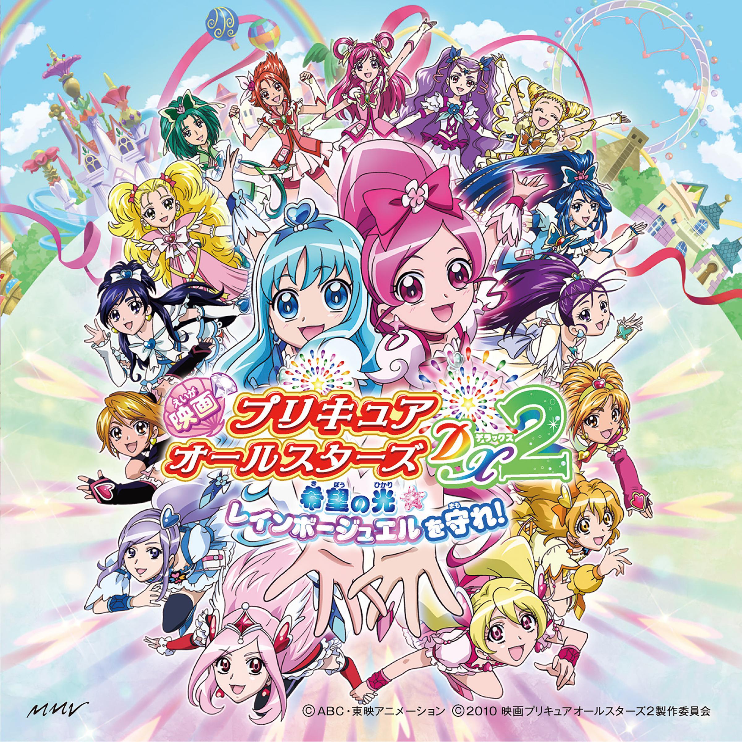 Pretty Cure All Stars DX 2: Kibou no Hikari Rainbow Jewel o Mamore! Theme Song Single