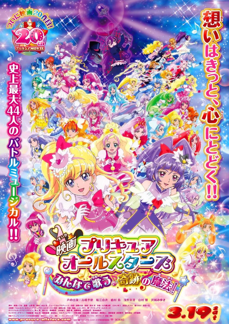 Pretty Cure All Stars: Minna de Utau♪ Kiseki no Mahou!