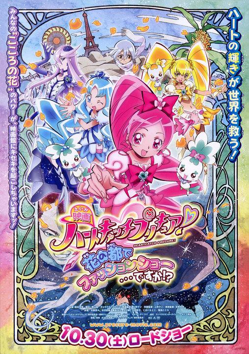 Heartcatch Pretty Cure!: Hana no Miyako de Fashion Show... Desu ka!?