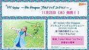 【新曲試聴動画①「Jewel Music Toy Star」】北川理恵プリキュアベストアルバム「MY toybox~Rie Kitagawa プリキュアソングコレクション~」