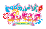 Tropical Rouge Pretty Cure logo