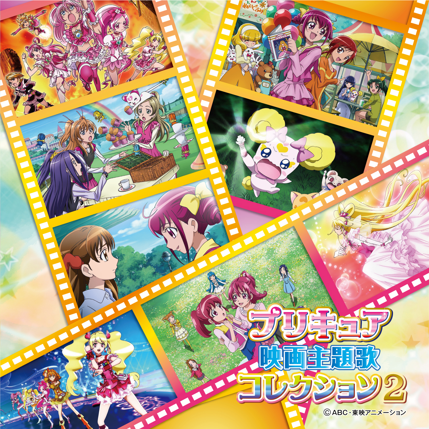 Pretty Cure Movie Theme Song Collection 2
