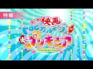 【特報】『映画トロピカル~ジュ!プリキュア 雪のプリンセスと奇跡の指輪!』