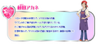 Akane DX 1