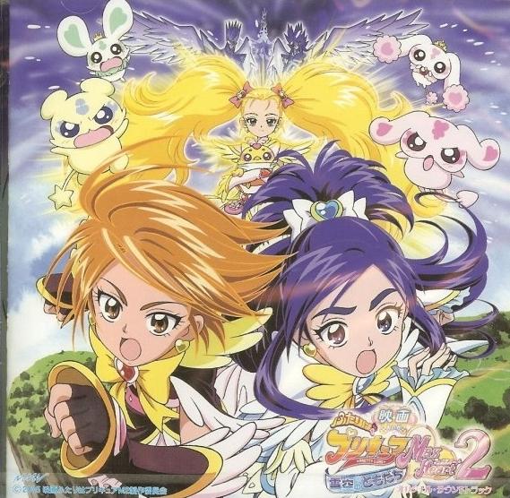 Futari wa Pretty Cure Max Heart 2: Yukizora no Tomodachi Original Soundtrack