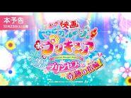 【本予告】『映画トロピカル~ジュ!プリキュア 雪のプリンセスと奇跡の指輪!』