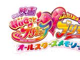 HUGtto! Pretty Cure♡Futari wa Pretty Cure: All Stars Memories/Image Gallery