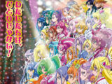 Pretty Cure All Stars New Stage 2: Kokoro no Tomodachi