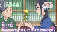 ヒーリングっど♥プリキュア 第17話予告 「最高のおもてなし!?ちゆのおかみ修行」