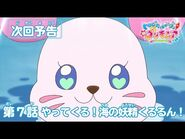 トロピカル~ジュ!プリキュア 第7話予告 「やってくる! 海の妖精くるるん!」