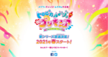 TV Asahi's first announcement of Tropical-Rouge