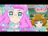 トロピカル~ジュ!プリキュア 第15話予告 「みのりがローラで、ローラがみのり!?」