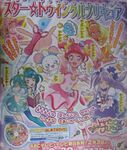 Star Twinkle Pretty Cure Visual