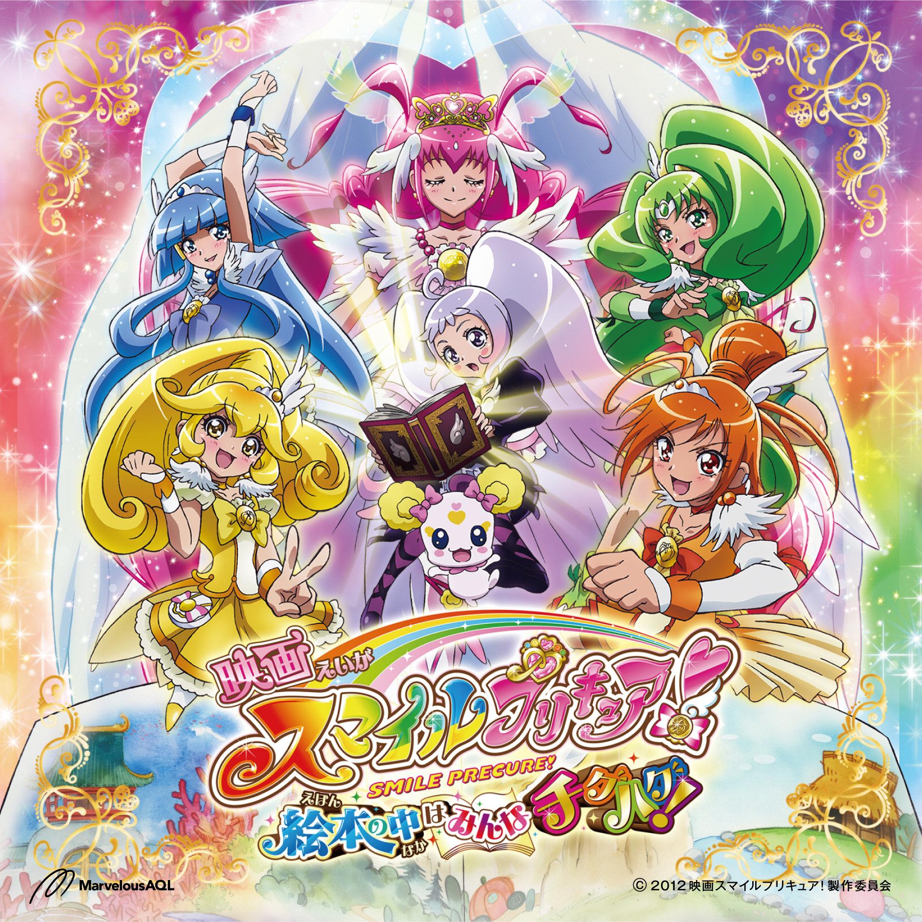 Smile Pretty Cure!: Ehon no Naka wa Minna Chiguhagu! Theme Song Single