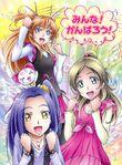 Suite Pretty Cure official art of Hibiki, Kanade and Ellen