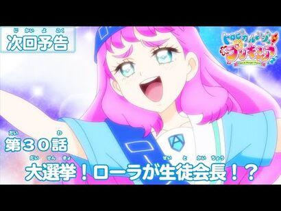 トロピカル~ジュ!プリキュア_第30話予告_「大選挙!ローラが生徒会長!?」