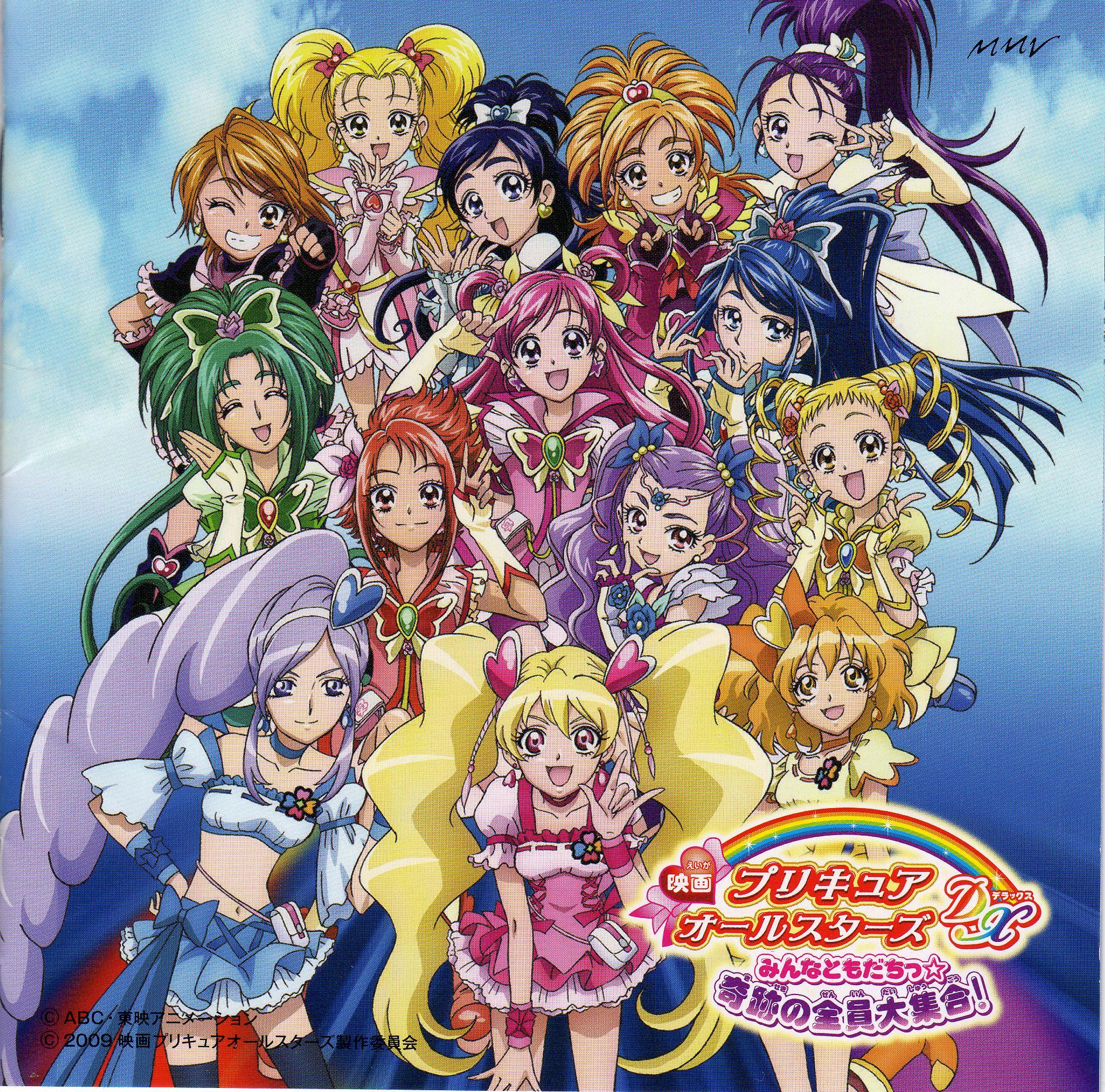 Pretty Cure All Stars DX: Minna Tomodachi - Kiseki no Zen'in Daishuugou! Original Soundtrack