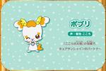 Potpourri Kiseki no Mahou