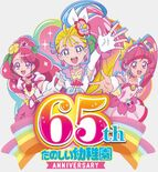 Star, Summer and Grace on the Tanoshii Yochien 65th Anniversary logo