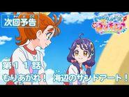 トロピカル~ジュ!プリキュア 第11話予告 「もりあがれ! 海辺のサンドアート!」