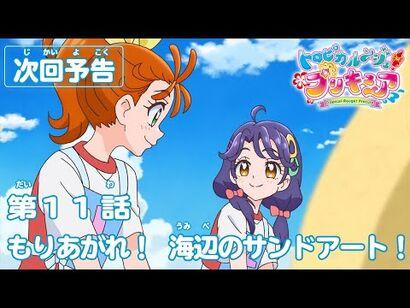 トロピカル~ジュ!プリキュア_第11話予告_「もりあがれ!_海辺のサンドアート!」
