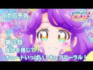 トロピカル~ジュ!プリキュア 第3話予告 「自分を信じて! キュートいっぱい!キュアコーラル!」