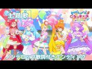 「トロピカル~ジュ!プリキュア」後期エンディング主題歌「あこがれ Go My Way!!」(ノンテロップver)