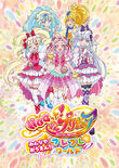 HUGtto! Pretty Cure Minna de Ouen! Furefure World