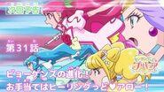 ヒーリングっど♥プリキュア 第31話予告 「ビョーゲンズの進化!お手当てはヒーリングっど♥アロー!」